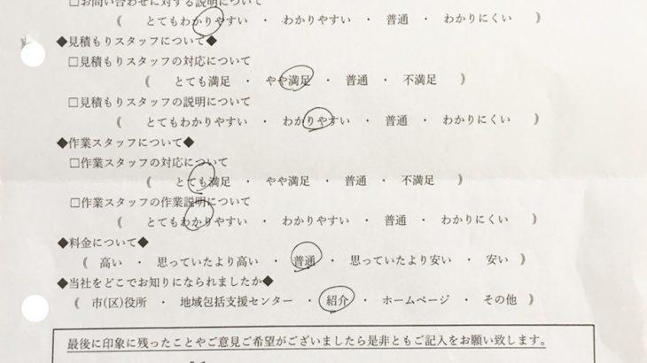 滋賀県大津市 Y.A様 また依頼したいなと思います。