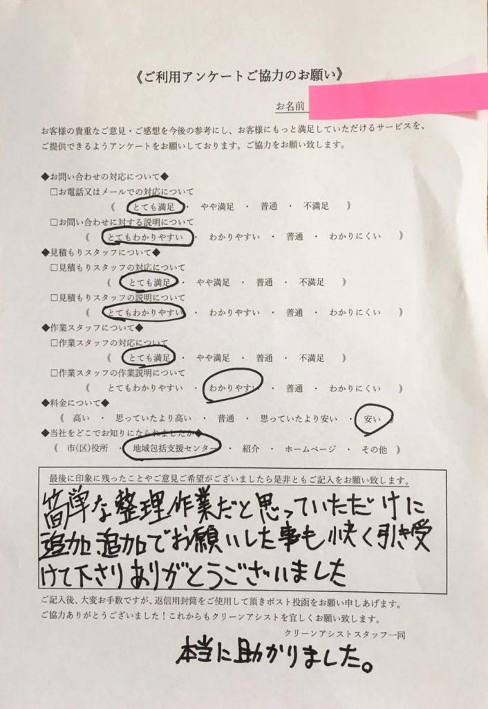 岐阜県大垣市 A.S様 追加追加の作業も快く引き受けてくれました。